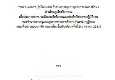 ฟอร์มรายงานผลการปฏิบัติงานฯ เพื่อประกอบการพิจารณาเลื่อนขั้นเงินเดือนครั้งที่ 2(1 ตุลาคม 2561)