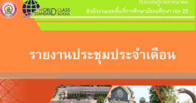 รายงานการประชุมข้าราชการครูและบุคลากรทางการศึกษา ครั้งที่ 2/2562