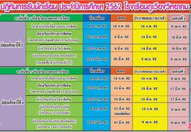 ปฏิทินรับสมัครนักเรียน ปีการศึกษา 2562