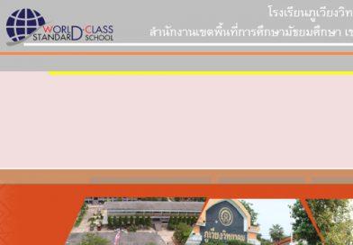 คำสั่งปฏิบัติการสอน ภาคเรียน 1 ปีการศึกษา 2562