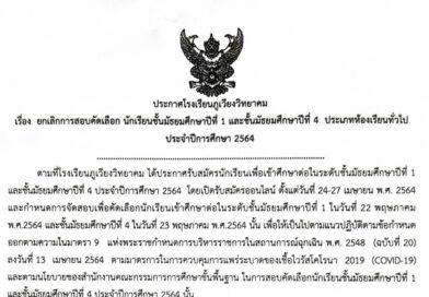 ยกเลิกการสอบคัดเลือกนักเรียน ชั้น ม.1 และ ม.4 ปีการศึกษา 2564